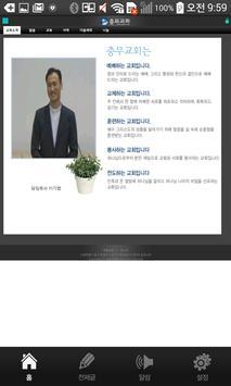 충무교회 apk screenshot