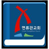 면류관교회 icon