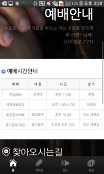 면류관교회 apk screenshot