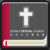 시드니수정교회 icon