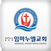 창원임마누엘2015 icon
