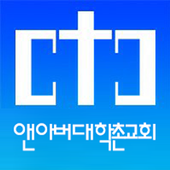 앤아버대학촌교회 icon