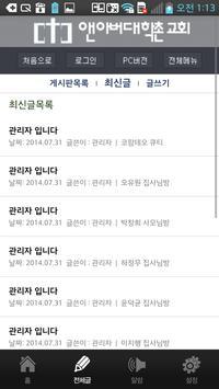 앤아버대학촌교회 apk screenshot