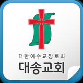 대송교회 icon