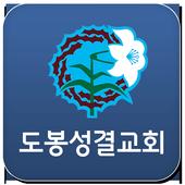 도봉성결교회 icon