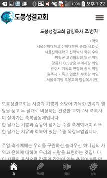 도봉성결교회 apk screenshot