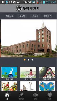 등마루교회 poster