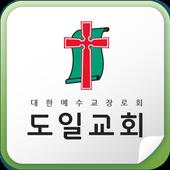도일교회 icon