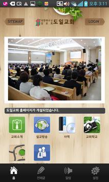 도일교회 poster