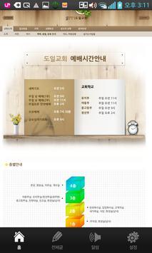 도일교회 apk screenshot