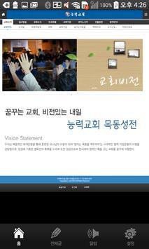 능력교회 apk screenshot