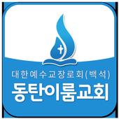 동탄이룸교회 icon
