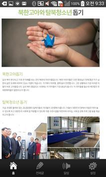 재단법인 두레문화마을 apk screenshot