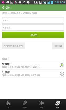 (사)대학생성경읽기선교회교육부 apk screenshot