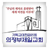 의정부제일감리교회 icon