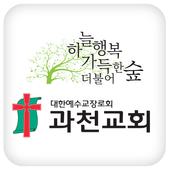 과천교회 icon