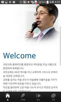 과천교회 apk screenshot