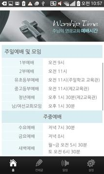 주님의영광교회 apk screenshot