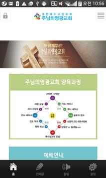 주님의영광교회 poster