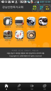 강남선한목자교회 poster
