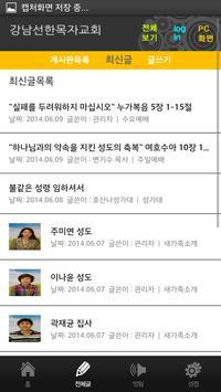 강남선한목자교회 apk screenshot