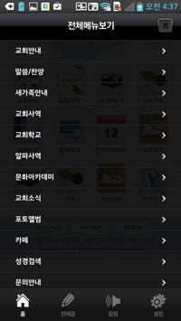 검단중앙교회 apk screenshot