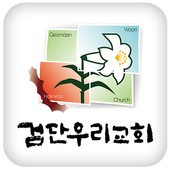 검단우리교회 icon