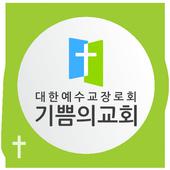 인천기쁨의교회 icon