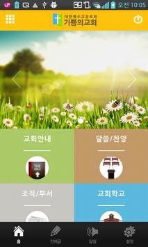 인천기쁨의교회 poster