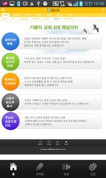 인천기쁨의교회 apk screenshot