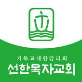 선한목자교회 icon