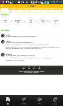 선한목자교회 apk screenshot