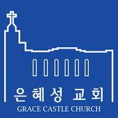 천안은혜성교회 icon