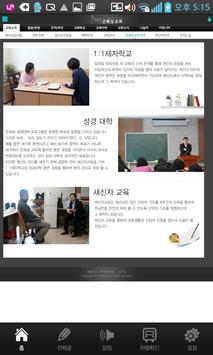 천안은혜성교회 apk screenshot