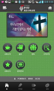 풍성한포도나무교회 poster