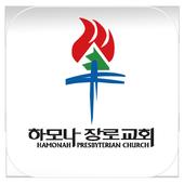 하모나장로교회 icon