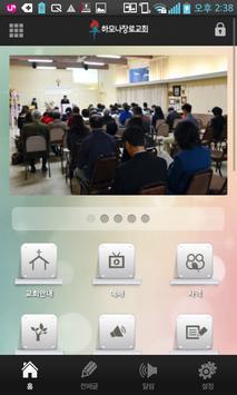 하모나장로교회 poster