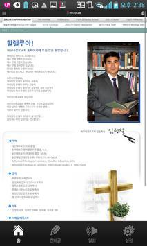 하모나장로교회 apk screenshot