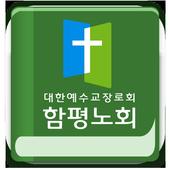 함평노회 icon