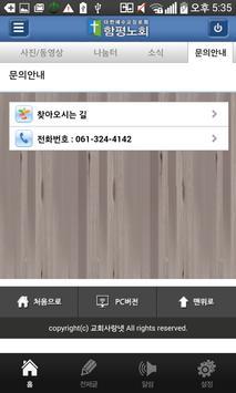 함평노회 apk screenshot
