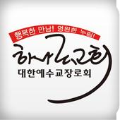 김포 하나로교회 icon