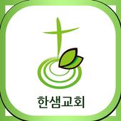 한샘교회 icon