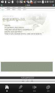 한샘교회 apk screenshot