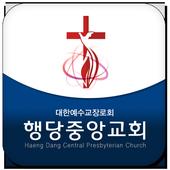 행당중앙교회 icon