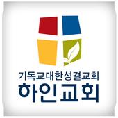 하인교회 icon