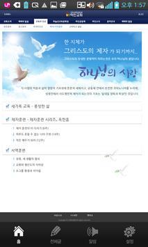 하인교회 apk screenshot