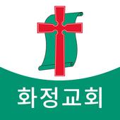 화정교회 icon