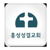 홍성성결교회 icon