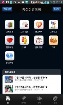 홍성성결교회 poster
