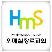 호매실장로교회 icon